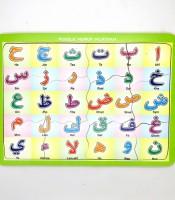 Grosir Mainan Puzzle Anak Mengenal Huruf Hijaiyah Murah