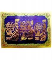 Grosir Poster Dinding Hologram Al Falaq dan An Nas Super Jumbo