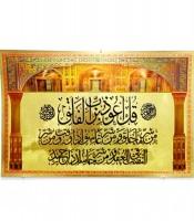 Grosir Poster Hologram Surat Al Falaq