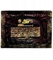 Grosir Poster Dinding Timbul Kaligrafi Arab