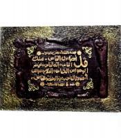Grosir Poster Dinding Timbul Kaligrafi Surat An Nas