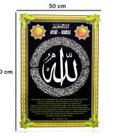 Grosir Poster Dinding Ayat Kursi dan Terjemahannya