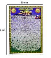 Grosir Poster Dinding Surat Yaasiin