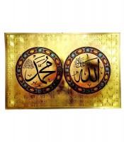 Grosir Poster Dinding Hologram Kaligrafi Allah dan Muhammad