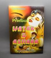 Buku Primbon Astrologi Watak Dan Asmara
